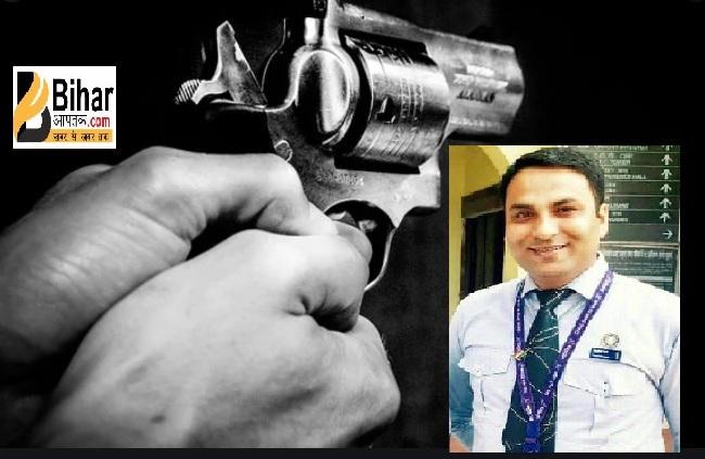 Indigo Station Manager Rupesh Singh Murder-BiharAaptak