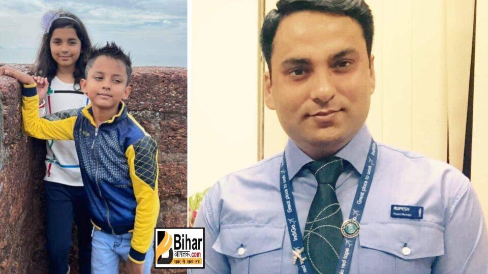 Indigo Station Manager Rupesh Singh's Daughter and son-BiharAaptak