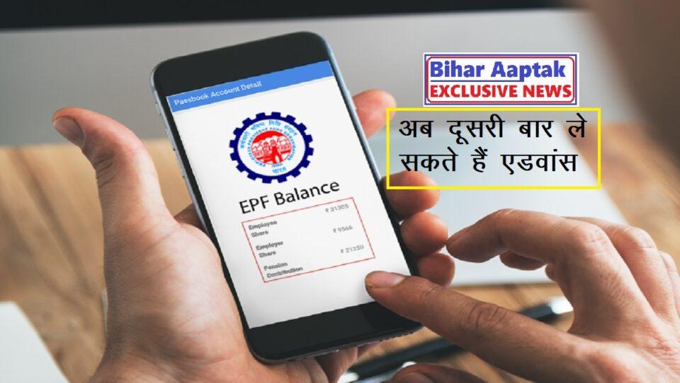 Provident-Fund-EPFO-Bihar Aaptak