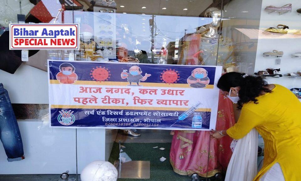 Awareness Quotes for Vaccination-Bihar Aaptak