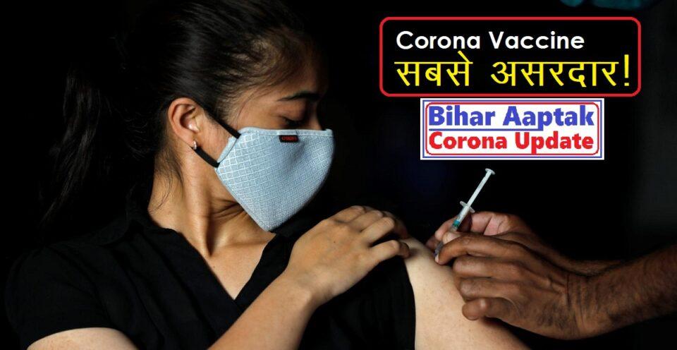 COVID19 Vaccine in India-Bihar Aaptak