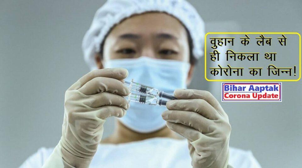Coronavirus from China Lab-Bihar Aaptak