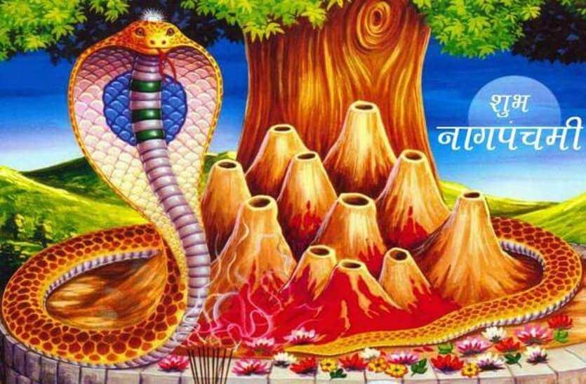 Nag Panchami Kab Hai (नाग पंचमी), Nag Panchami Information, Nag Panchami Date 2019