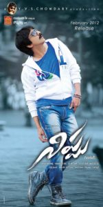 Ravi Teja Movie, Photos(images), Date Of Birth, Family, Brother, Height, Biography, Net Worth, Age, Wife, Details, Education, Instagram, Twitter, Wiki, Imdb, Facebook, Hairstyle, Youtube (33)