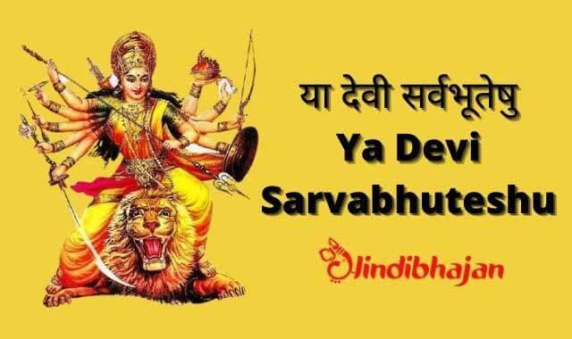 Ya devi sarva bhuteshu Lyrics