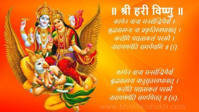 Kaayen Vaacha Mansendriyairva Shree Hari Vishnu Shloka Scaled