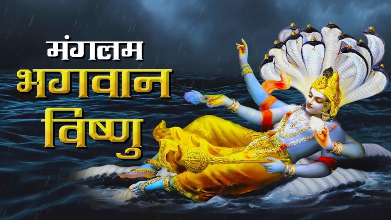 Mangalam Bhagwan Vishnu Mantra