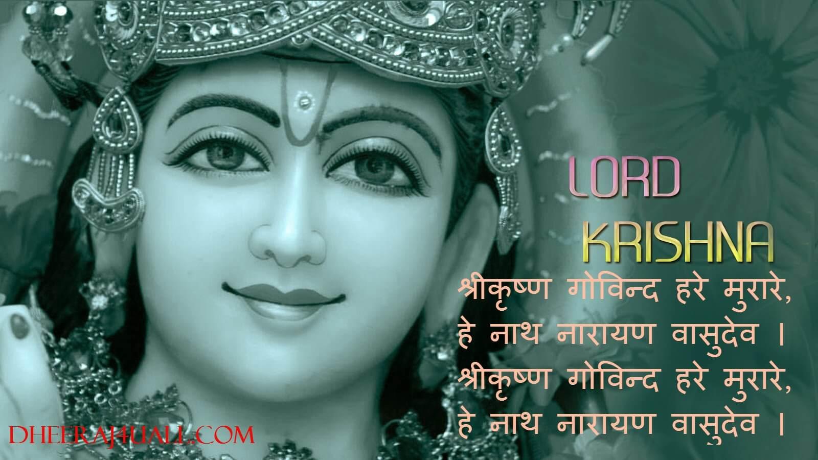 Shri Krishna Govind Hare Murari Lyrics Hindi