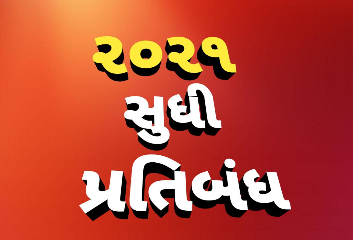 જાણો ગુજરાત સરકારે ૨૦૨૧ સુધી શું પ્રતિબંધો લગાવ્યા
