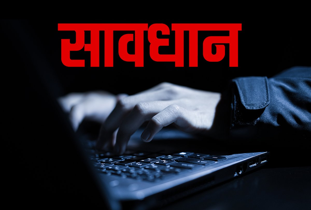 Cybercrime erupted in Corona, Haryana Police continues advisory, may cause big loss if not read
