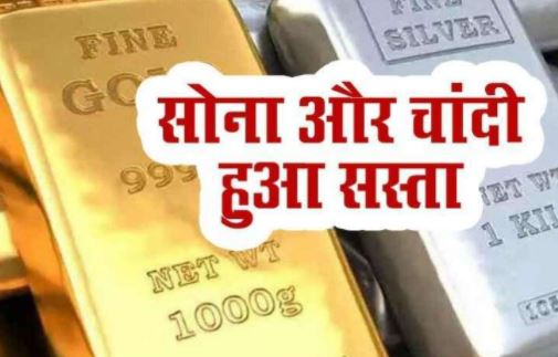 Gold and silver prices fell by thousands of rupees as soon as the market opened, know what today's prices are