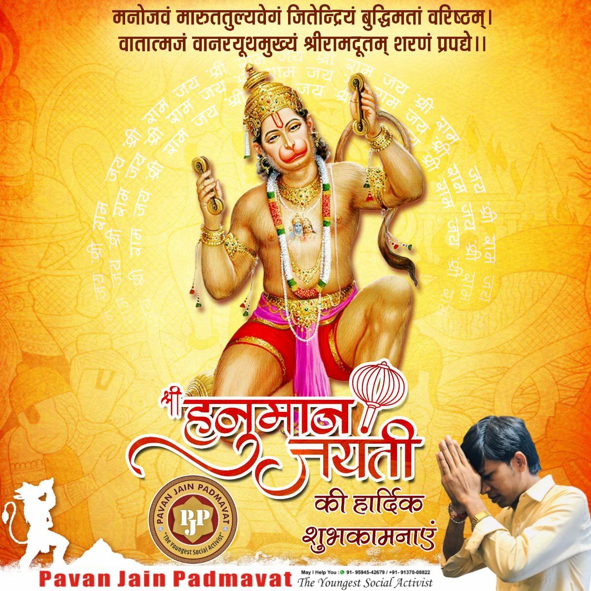 श्री हमुमान जयंती की हार्दिक शुभकामनाएं।