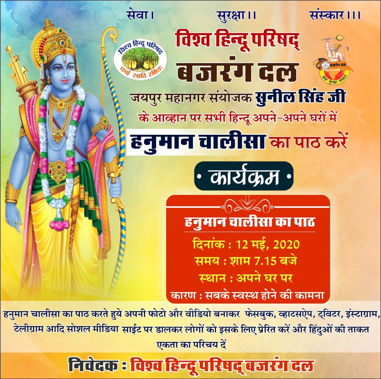विश्व हिंदू परिषद बजरंग दल की ओर से जयपुर में हनुमान चालीसा पाठ
