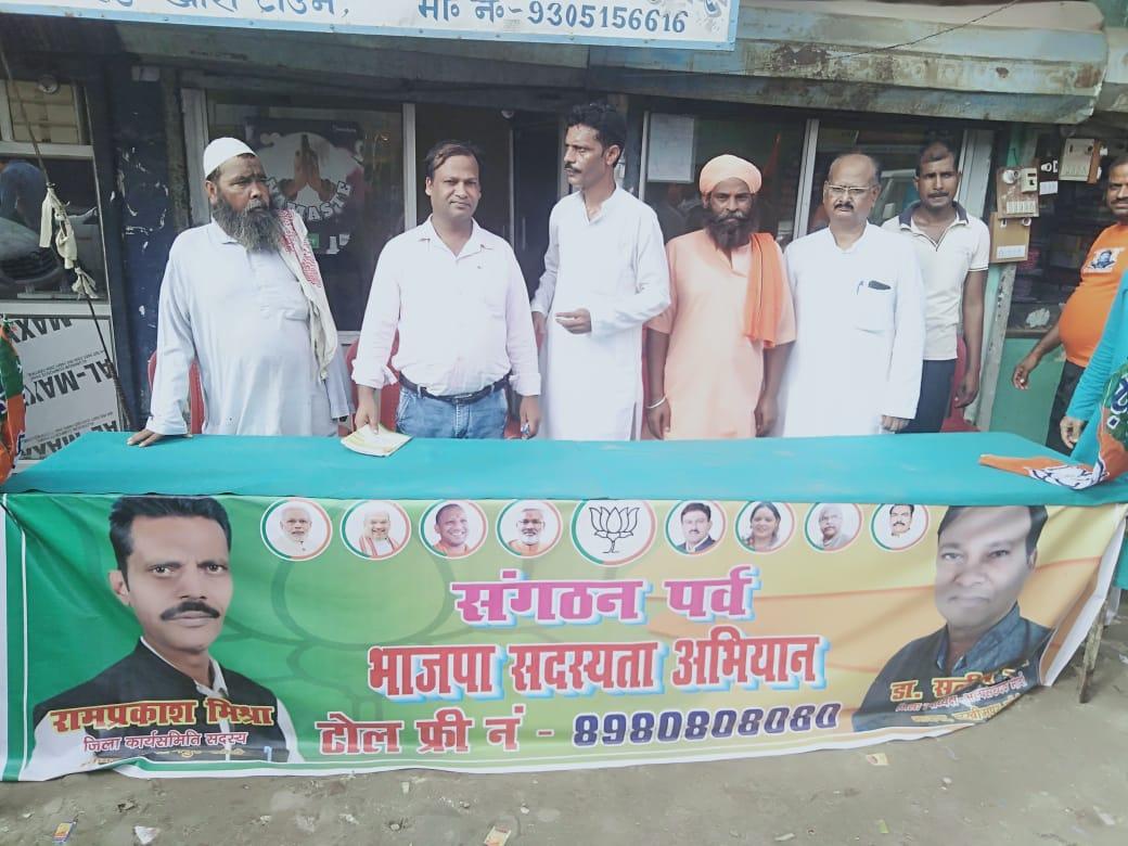 भारतीय जनता पार्टी सदस्यता अभियान कैंप का उद्घाटन शरद बाजपाई एवं रूमाना सिद्दीकी ने किया